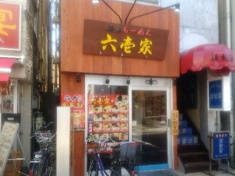 六壱家・H28・3 店