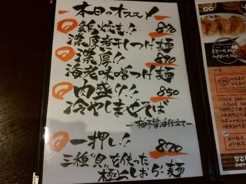 日の出製麺 保内工場・H28・5 メニュー3