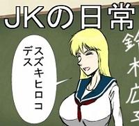 1koma_JKnoNichijou