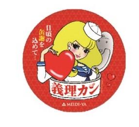 girikancard 201702義理缶