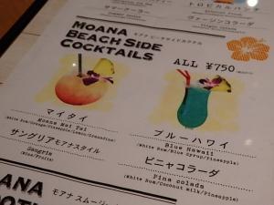 P2166282モアナキッチンカフェ