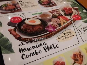 P2166293モアナキッチンカフェ