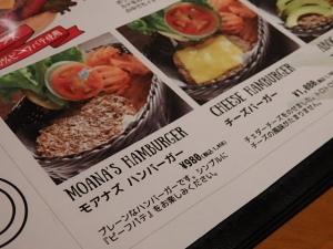 P2166313モアナキッチンカフェ
