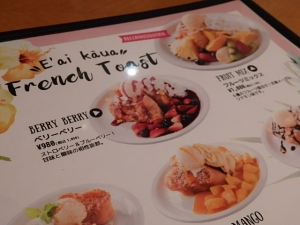 P2166310モアナキッチンカフェ