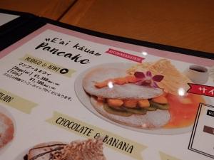 P2166274モアナキッチンカフェ