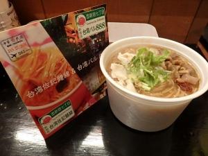 P2245250台湾佐記麺線台湾バル888