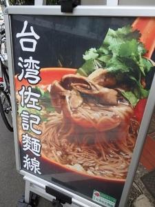P2245266台湾佐記麺線台湾バル888