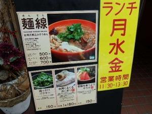 P2245265台湾佐記麺線台湾バル888