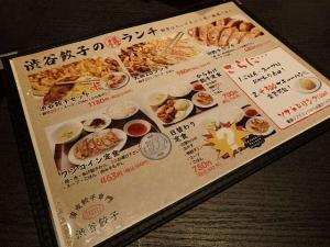 P2235225 201702渋谷餃子
