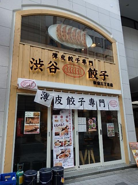 P2235248 201702渋谷餃子