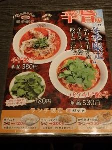 P2235227 201702渋谷餃子
