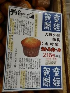 P3095313なにわ大阪 食いだおれ うまいもんまつ