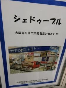 P3095426なにわ大阪 食いだおれ うまいもんまつ
