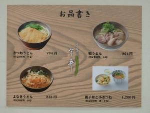 P3095283なにわ大阪 食いだおれ うまいもんまつ