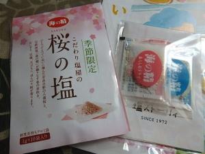 P3205441桜の塩