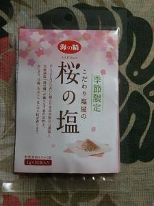 P3205442桜の塩