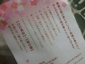 P3205443桜の塩