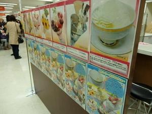 P4085907 大北海道展201704