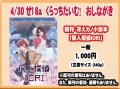 COMIC1☆11おしながき
