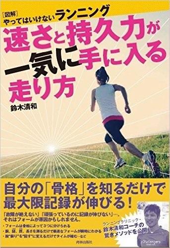 速さと持久力が一気に手に入る走り方 ( 著:鈴木清和 ).jpg