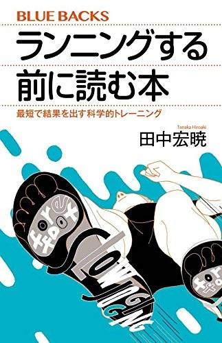 ランニングする前に読む本 ( 著:田中宏暁 ).jpg