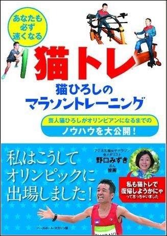 猫トレ ( 著:猫ひろし ).jpg