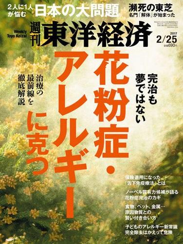 週刊 東洋経済 ( 2017.2.25 花粉症・アレルギーに克つ ).jpg