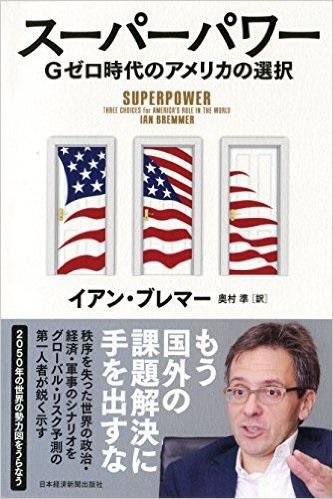 スーパーパワー ( 著:イアン・ブレマー ).jpg