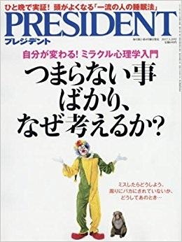 PRESIDENT ( 2017.3.20 つまらない事ばかり、なぜ考えるのか? ).jpg