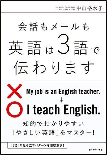 会話もメールも英語は3語で伝わります ( 著:中山裕木子 ).jpg