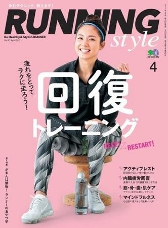 Runnig style ( 2017.4 ).jpg