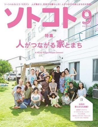 ソトコト ( 2016.9 人がつながる家とまち ).jpg