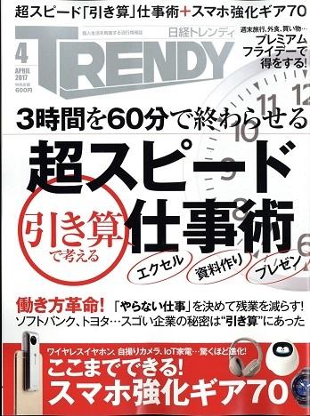 日経TRENDY( 2017.4 超スピード仕事術 ).jpg