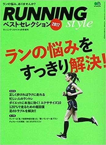 RUNNING style ベストセレクション2017.jpg