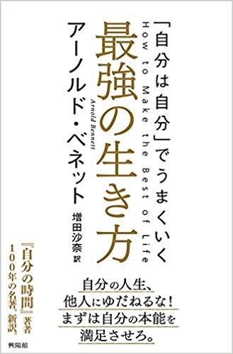 最強の生き方 ( 著:アーノルド・ベネット ).jpg
