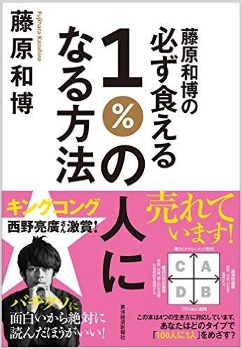 藤原和博の必ず食える1%の人になる方法.jpg