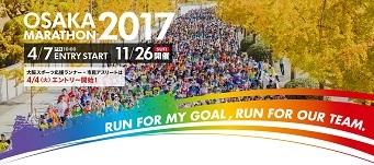 大阪マラソン2017.jpg