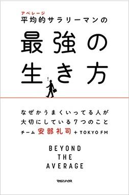 平均的サラリーマンの最強の生き方 ( 著:安部礼司 ).jpg