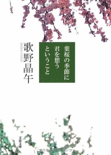 葉桜の季節に君を想うということ ( 著:歌野晶午 ).jpg