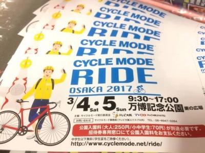サイクルモードライド1