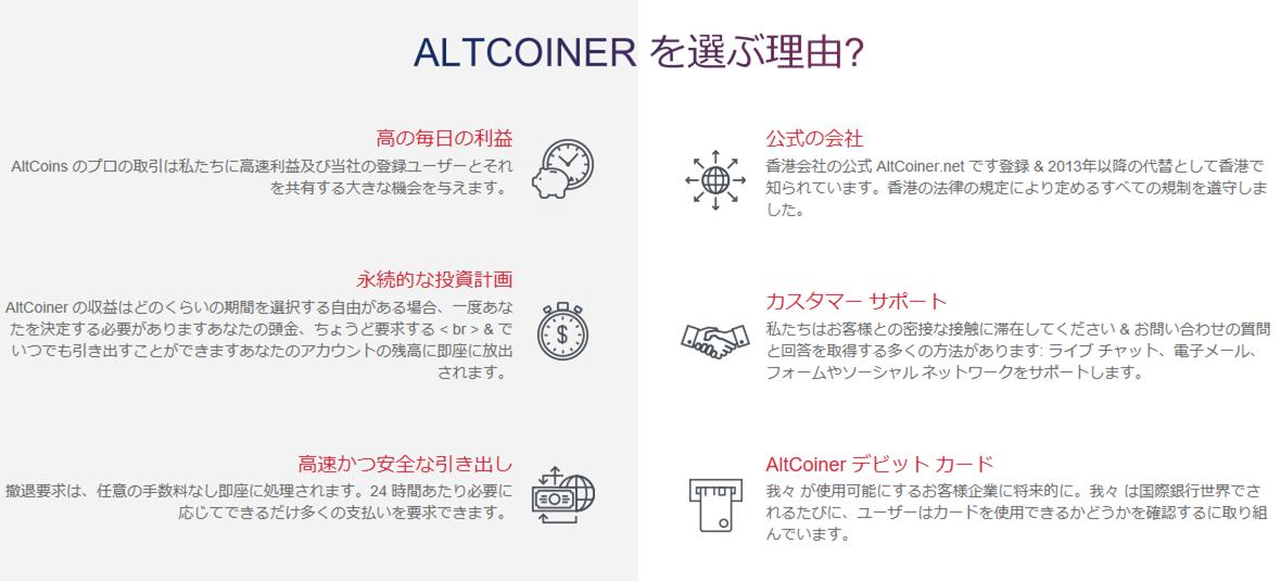 AltCoiner_Shousai.png