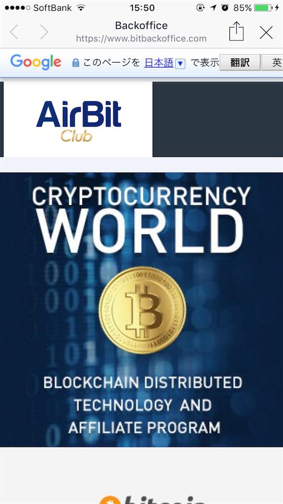 AirBitClub_Entry1