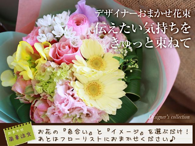 人気 春 かわいい 花束