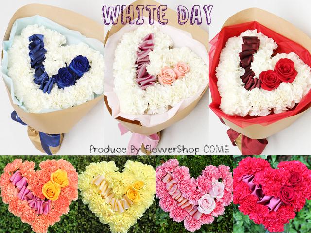 ホワイトデー 人気 お返し 花 花束 ハート かわいい