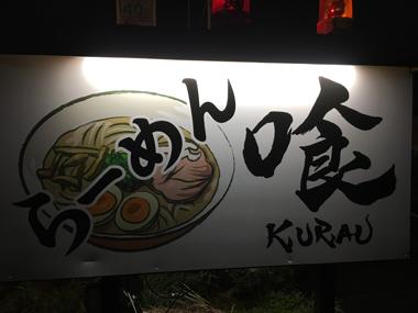 徳島ラーメン 塩ラーメン 喰らう 豊川 花屋 花夢