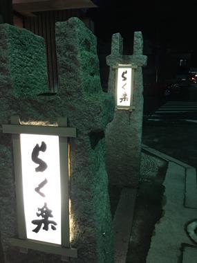 テッチリ テッサ から揚げ フグ 鍋 豊川 花屋 花夢