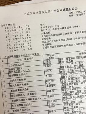 愛知県立農業大学校 就職説明会 ゆとり世代 就活 花屋 花夢