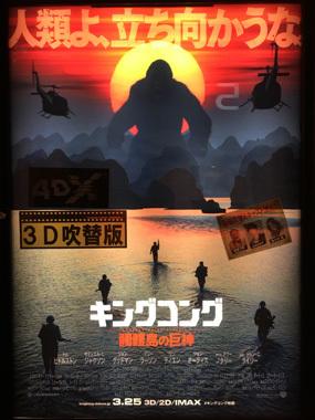 4D コロナ 映画館 キングコング 豊川 御津 花屋 花夢