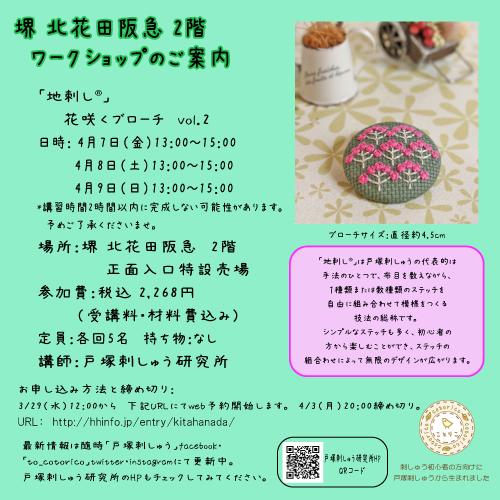 2017-4-7~ワークショップ案内-500