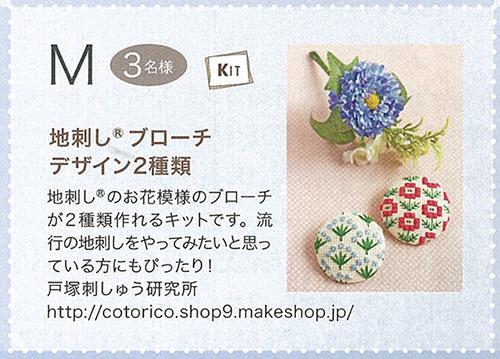 花咲くブローチ-500